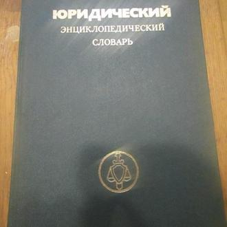 Юридический Энциклопедический словарь 1984 года