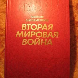 Академик А.М Самсонов Вторая мировая 1985г + 3 карты схемы