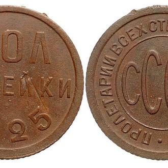 1/2 копейки 1925 года №4252