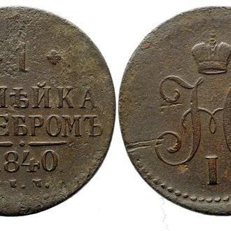 1 копейка 1840 ЕМ года №3223