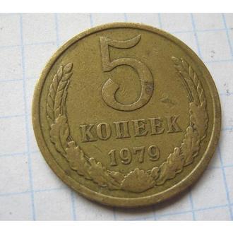 5 КОПЕЕК 1979