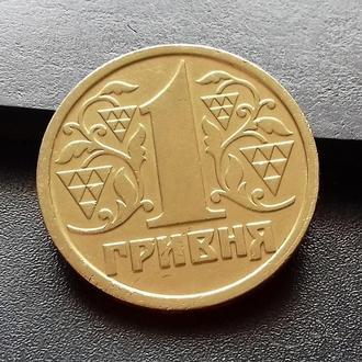 MN Украина 1 гривна 1996 г., 1АБ1, правильный гурт!