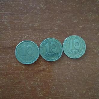 10 копійок 1992р 3шт