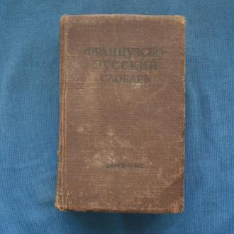 Французско - русский словарь  1948 г
