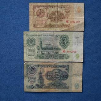 СССР Подборка набор 1 3 5  рублей 1961 г