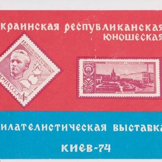 УКРАИНСКАЯ РЕСПУБЛИКАНСКАЯ ЮНОШЕСКАЯ ФИЛАТЕЛИСТИЧЕСКАЯ ВЫСТАВКА - 1974 г = КИЕВ = СУВЕНИРНЫЙ ЛИСТОК=