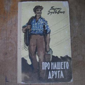 Зубавин. Про нашего друга. 1960.