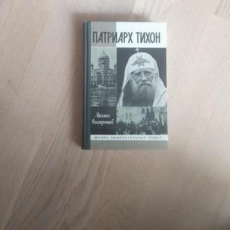 Вострышев М. И.    Патриарх Тихон  1997        ( ЖЗЛ ) Жизнь замечательных людей