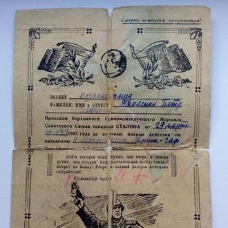 Благодарность 317   1945 год
