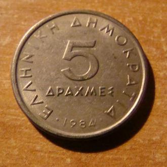 Греция 5 драхм 1974