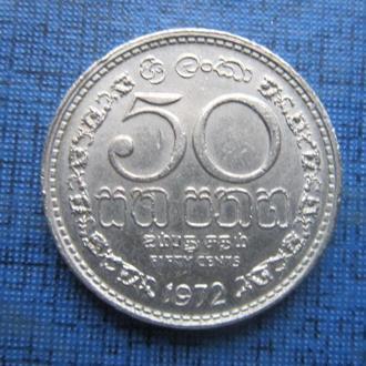 Монета 50 центов Шри Ланка 1972