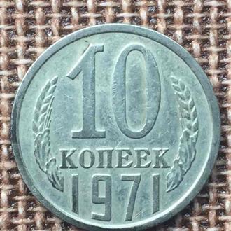10 копеек СССР 1971 года