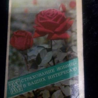 Карманный календарик. Госстрах. 1982г.