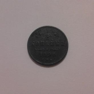 1/2 копейки 1898 СПБ