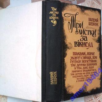 Шевчук В.  Три листки за вікном . К. Радянський письменник. 1986г. 587с.