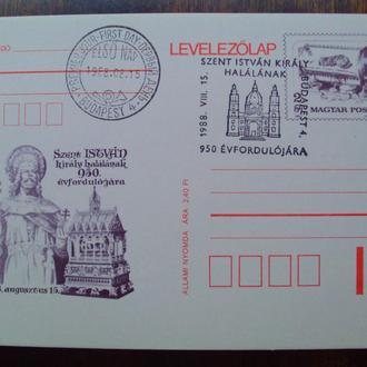 КОМ. Венгрии.1988г. Король Венгрии ХI. века Святой Иштван. Архитектура. СГ