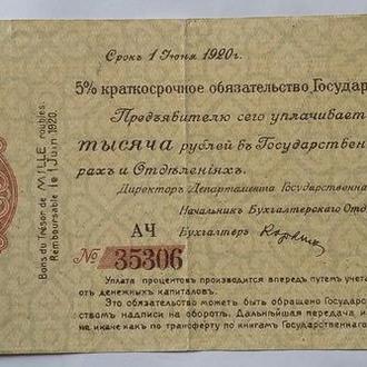Омск 1919 г 1000 руб , Колчак