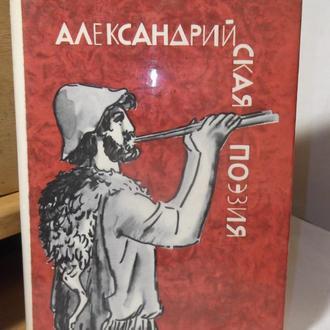 Александрийская поэзия (2). Серия БАЛ (Библиотека античной литературы)