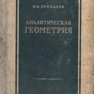 Аналитическая геометрия. Привалов. 1957