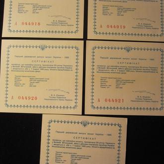 """Сертифікат першої  монети """"50 років Перемоги"""", 1995 р"""