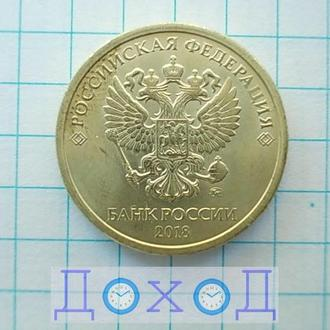 Монета Россия 10 рублей 2018 ММД магнит №3