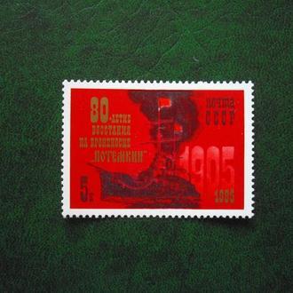 1985г.80-летие восстания на броненосце Потёмкин. MNH