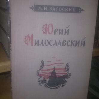 Загоскин. Юрий Молославский или русские в 1612 году. 1956