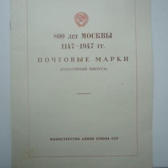 Буклет 1947 г  800 летие москвы