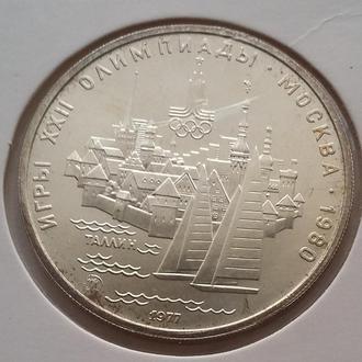 СССР 5 рублей 1977 Таллинн - Олимпиада 1980
