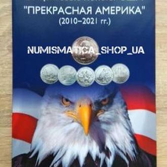 """Альбом для монет """"Национальные парки США или Прекрасная Америка"""" Капсульного типа!"""