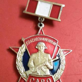 Продам медаль САВО