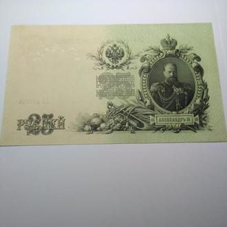 25 рублей 1909 Unc, пресс, Шипов-Гусев, оригинал!