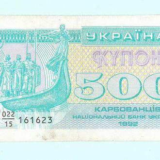 Украина купон 500 карбованцiв 1992 ))