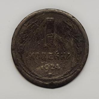 СССР 1 копейка 1924 год