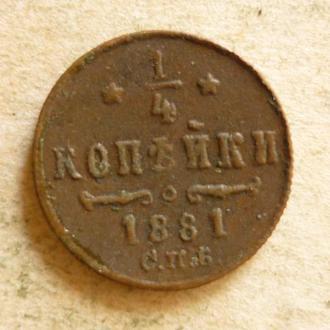 1/4  копейки 1881 год СПБ Александра 2