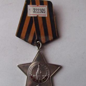 Орден Слава №322305