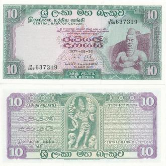 Ceylon Цейлон Шри Ланка - 10 Rupees 1977 UNC Javir