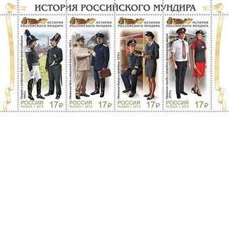 Россия 2015 ж/д мундир униформа сцепка **