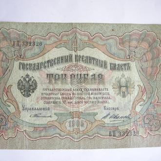 Бона 3 рубля 1905 года. Томашев-В.Иванов.