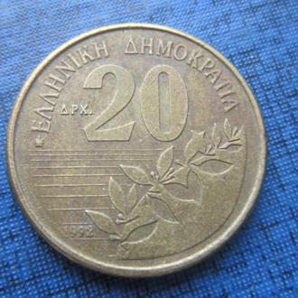 Монета 20 драхм Греция 1992