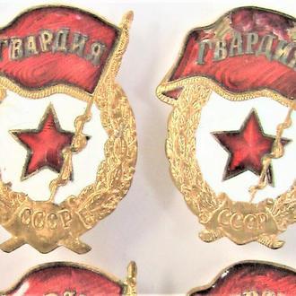 Значки Гвардия 4 шт. тяжелые металл