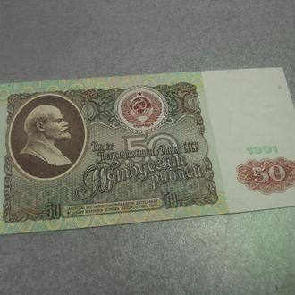 банкнота 50 рублей 1991 ссср №503