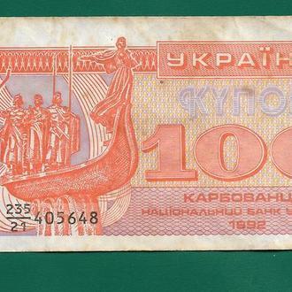 100 карбованцев купон 1992 серия 21