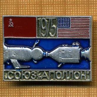 знак Космос Союз-Апполон 1975