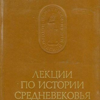 Лекции по истории средневековья. Грановский. 1986