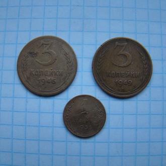 3 копейки 1946 г., 1949 г. и 1 копейка 1955 г.