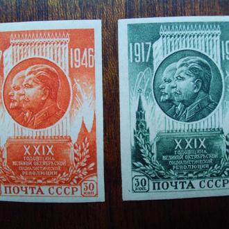 СССР.1946г. Октябрь. Б/п. Полная серия. MNH