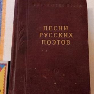Мини-книга *Песни русских поэтов*, Ленинград, Советский писатель, 1957