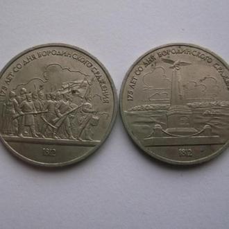 монеты 1р бородино 2шт