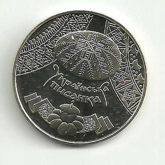 Монети Укрпїни 2009 -Українська писанка